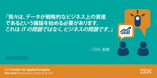 Data Leaders quote 1, Final_JPJA